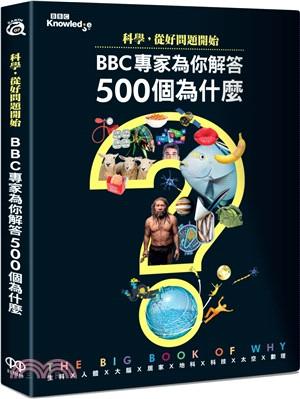 科學,從好問題開始 : BBC專家為你解答500個為什麼