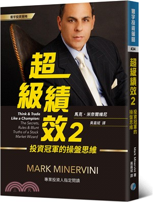 超級績效:投資冠軍的操盤思維2