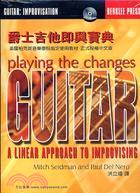 爵士吉他即興寶典