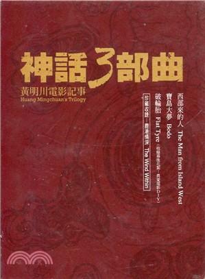 黃明川電影記事(DVD):神話3部曲