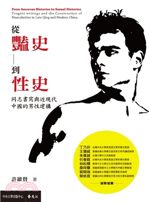 從豔史到性史 : 同志書寫與近現代中國的男性建構