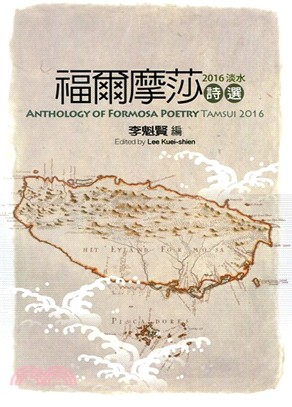 福爾摩莎詩選 = Anthology of Formosa Poetry