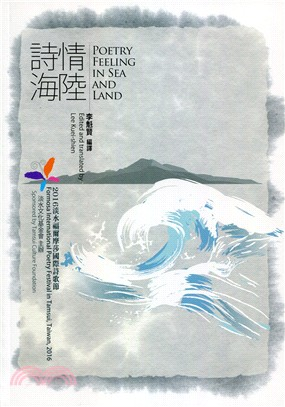 詩情海陸 : 淡水福爾摩莎國際詩歌節 2016 Poetry Feeling in Sea and Land : Formosa International Poetry Festival in Tamsui, Taiwan