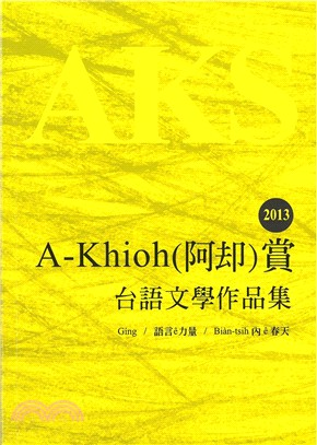 2013 A-Khioh(阿却)賞e台語文學作品集