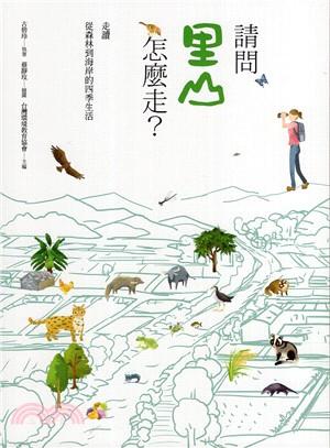 請問里山怎麼走?:走讀從森林到海岸的四季生活