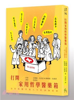 打開家用哲學醫藥箱 : 治好阻礙幸福人生的28個症狀