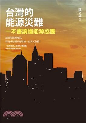 台灣的能源災難 一本書讀懂能源謎團(另開新視窗)