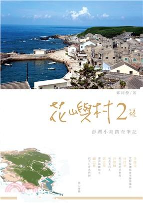 花嶼村2號 : 澎湖小島踏查筆記