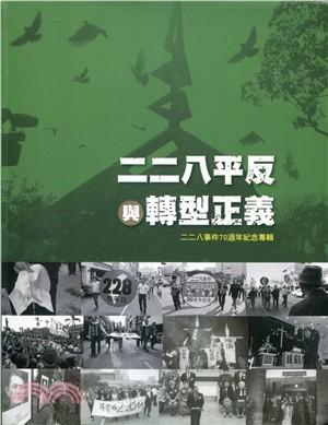 二二八平反與轉型正義:二二八事件70週年紀念專輯