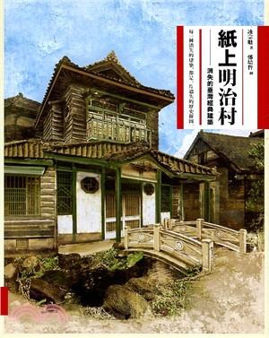 紙上明治村 : 消失的臺灣經典建築
