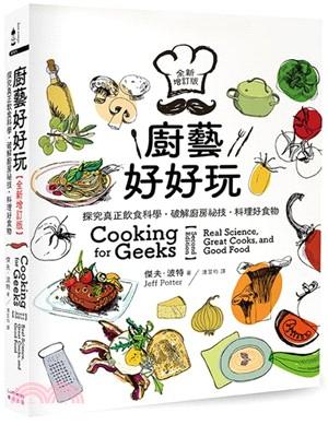 廚藝好好玩 : 探究真正飲食科學.破解廚房祕技.料理好食物