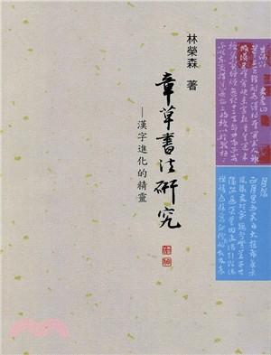 章草書法研究 :  漢字進化的精靈 /