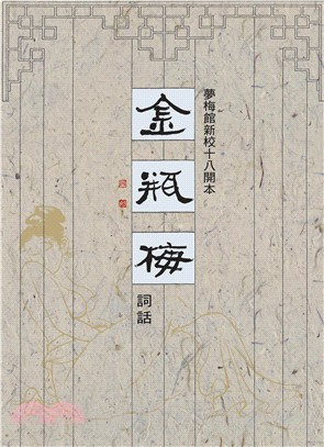 金瓶梅詞話(夢梅館新校十八開本)