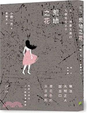 荒地之花 : 三一一地震災區的九個風俗女子