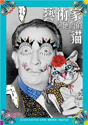 藝術家與他們的貓