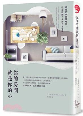 你的房間就是你的心:終極的空間整理術-啟...
