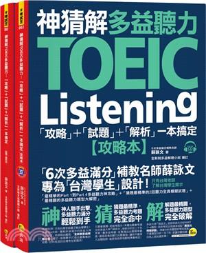 神猜解TOEIC多益聽力 : 「攻略」+「試題」+「解析」一本搞定 = TOEIC listening