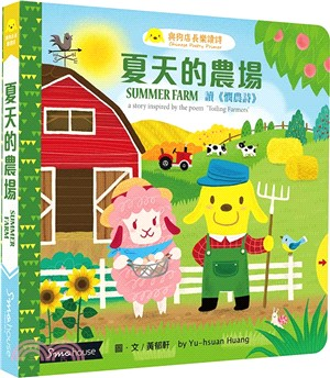 夏天的農場 : 讀<<憫農詩>> = Summer farm