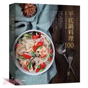 平底鍋料理100 : 與你共享的日常況味