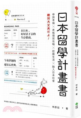 日本留學計畫書 申請準備×表格填寫攻略×校園生活×融入日本社會, 绝対大丈夫だよ!