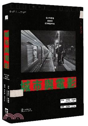 城市與電影