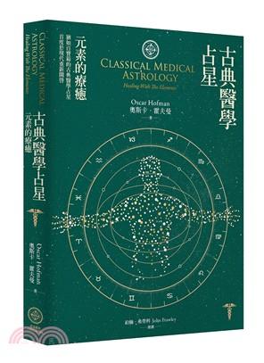 古典醫學占星 : 元素的療癒
