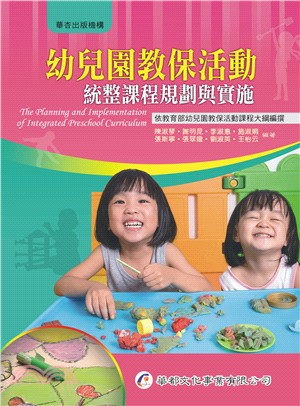 幼兒園教保活動統整課程規劃與實施 = The planning and implementation of integrated preschool curriculum