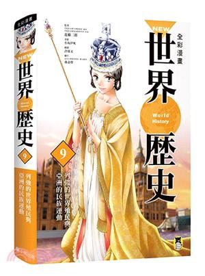 NEW全彩漫畫世界歷史09列強的世界殖民與亞洲民族運動-列強的世界殖民與亞洲民族運動
