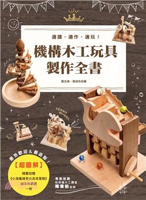 機構木工玩具製作全書:邊讀.邊作.邊玩!