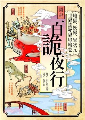 圖說百詭夜行:地獄、妖界、異次元 世界詭祕異境繪卷