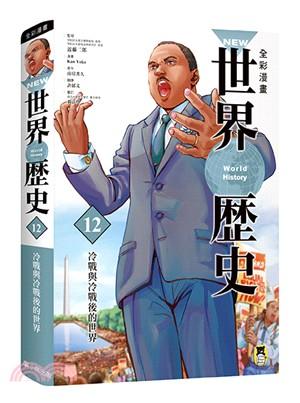 NEW全彩漫畫世界歷史12冷戰和冷戰後的世界-冷戰和冷戰後的世界