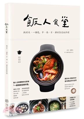 飯人食堂 : 挑好米、一鍋燒,中、西、日、韓好食感飯料理