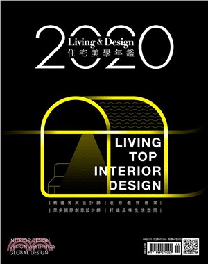 住宅美學年鑑:living top interior design2020