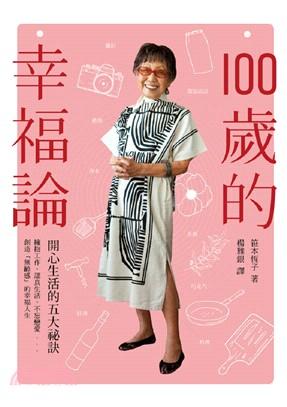 100歲的幸福論 : 開心生活的五大祕訣