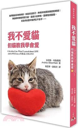 我不愛貓:但貓教我學會愛