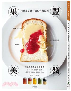 極品果醬與鹹味常備醬