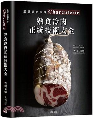熟食冷肉正統技術大全:呈現道地風味Charcuterie