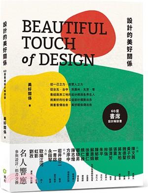 設計的美好關係:60座書席設計解剖書