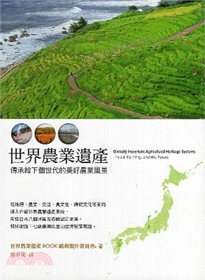 世界農業遺產:傳承給下個世代的美好農業風景