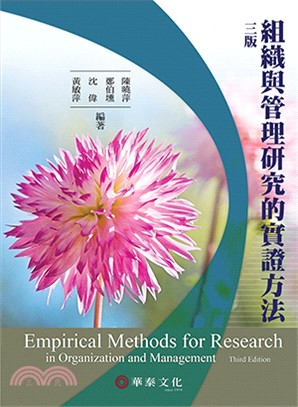 組織與管理研究的實證方法 =  Empirical methods for research in organization and management /