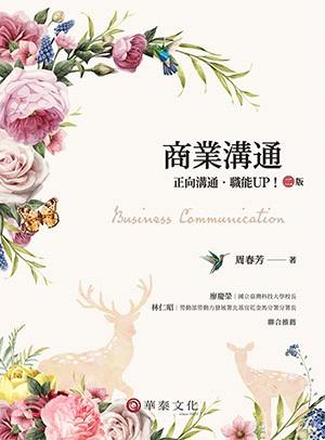 商業溝通:正向溝通.職能UP!