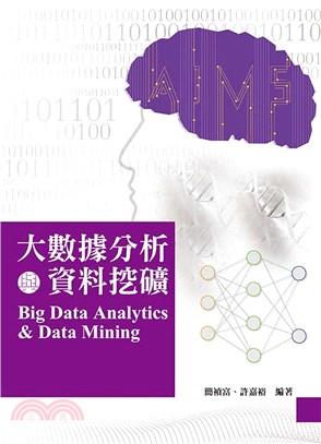 大數據分析與資料挖礦