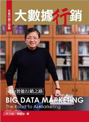 大數據行銷:邁向智能行銷之路:the road to ai marketing