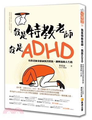 我是特教老師,我是ADHD : 特教老師秦郁涵無畏標籤,翻轉過動人生路