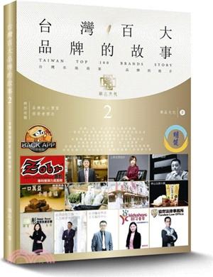 台灣百大品牌的故事:台灣在地商家 品牌的推手2