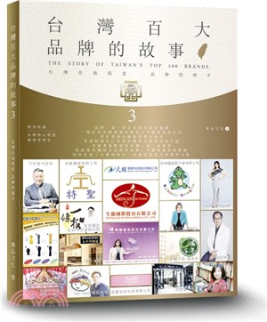 台灣百大品牌的故事:台灣在地商家 品牌的推手3