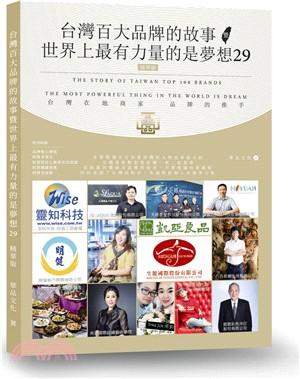 台灣百大品牌的故事暨世界上最有力量的是夢想:台灣在地商家 品牌的推手29