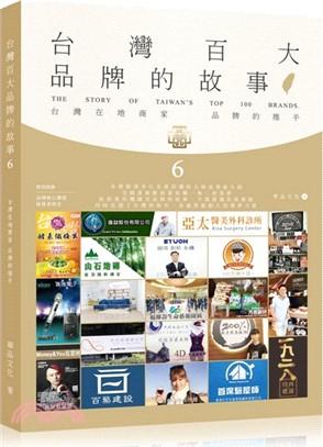 台灣百大品牌的故事:台灣在地商家 品牌的推手6