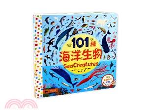 101種海洋生物