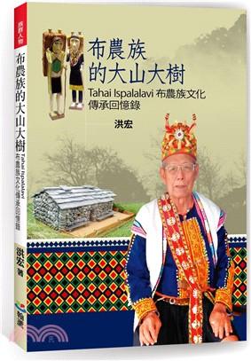 布農族的大山大樹 : Tahai Ispalalavi布農族文化傳承回憶錄